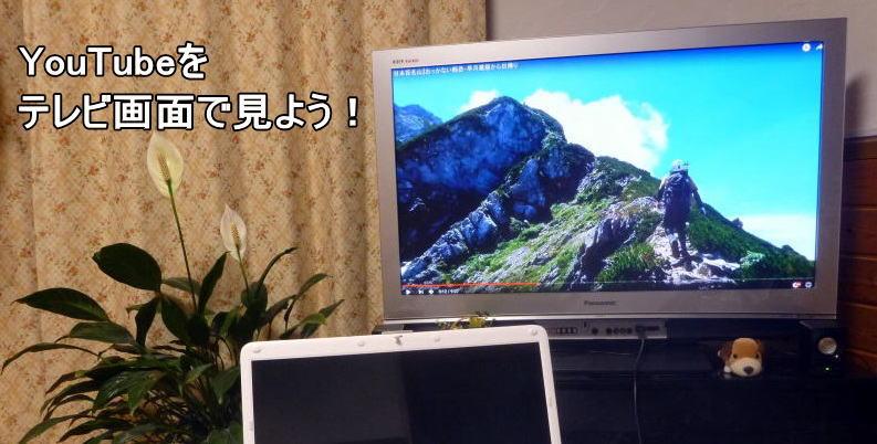 テレビ 接続 pc ノート